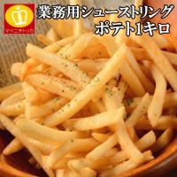 業務用 冷凍食品 フライドポテト1キロ スナックやチップにも チキン シューストリング 特産品  訳あり大阪 ギフト