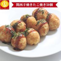 関西手焼たこやき50個セット 冷凍食品 外はカリッと、中はトロ〜リ 大阪名物のたこ焼き 業務用 名産 特産品 ギフト 大阪