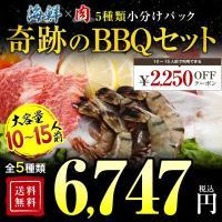 セール 送料無料 楽天牛肉ランキング第1位 極厚秘伝のタレ漬け 牛焼肉セット3.6kg 約15人前 ...