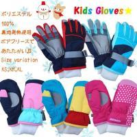 ★商品説明★  5本指手袋は手首のベルトを調整することで冷気をシャットアウト! ミトンは裾が絞れるよ...