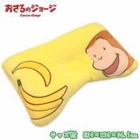 おさるのジョージ キッズ枕 まくら 両面使用 子供寝具 pz-zib23【お急ぎ便対応】