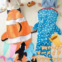 マーメイドブランケット 履く毛布 着る毛布 厚手素材 防寒具 魚・動物シリーズ pzm20 【処分品】