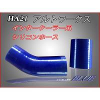 アルトワークス(HA21S)用は インタークーラー用シリコンホースセット 耐油・耐熱・耐久性に優れた...
