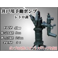 商品名 アンティーク井戸ポンプ   吸込揚程 25m 吸込揚程 9m   口径 32~35m...