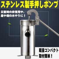 小型軽量の井戸用手押しポンプです  災害時の非常用や、 庭や畑の水やりに!  本体ステンレス製 ...