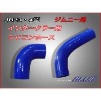 JB23・4型用 インテークマニホールド用シリコンホース 耐油・耐熱・耐久性に優れたシリコンホースで...