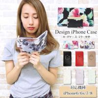 iphone8 iPhone7 スマホケース 手帳型 iPhone6s レディース アイフォンカバー レザー 革 おしゃれ 可愛い ブランド 花柄 猫 カード収納 ミラー ハード 赤 黒
