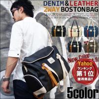 カラーの異なる持ち手を使用したおしゃれなボストン♪ 大容量なので1泊、2泊程度の旅行ならこのバッグ1...