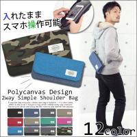 ・クラッチ&ショルダー&ポーチとしても使える多機能バッグ♪ ・スマホを収納したまま操作が可能な便利な...