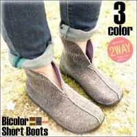 美脚を演出できるVカットデザインが印象的なショートブーツ!!  長時間歩いても疲れにくいペタンコ仕様...