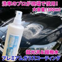 【商品名】プレミアム ガラスコーティング Ver2  【商品内容】  プレミアム ガラスコーティング...