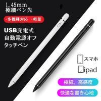 タッチペン 極細 スマホ タブレット スマートフォン スタイラスペン iPad iPhone Android USB充電式 金属製 高感度 日本語取扱説明書付き 全国送料無料