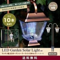 ガーデンソーラーライト ガーデンライト LED ソーラー ハンギング 10本セット 送料無料