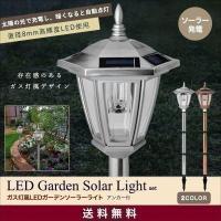 品名 ステンレスガス灯風ガーデンソーラーライト カラー ・シルバー ・ブロンズ 電源 充電式Ni-M...