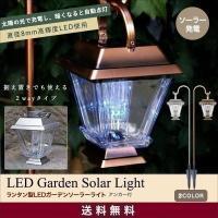 ガーデンライト ソーラー LED ガーデンソーラーライト 庭 照明 吊り下げ ハンギング ランタン型 送料無料