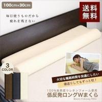 枕 まくら 低反発枕 ロング 幅100cm 低反発 安眠 快眠 ロングピロー パイル調 ダブル ロング枕 安眠 低反発まくら 送料無料