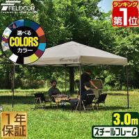 テント タープテント ワンタッチテント タープ スクエア イベント用  日よけ サンシェード 3×3m キャンプ アウトドア用 おしゃれ FIELDOOR 送料無料
