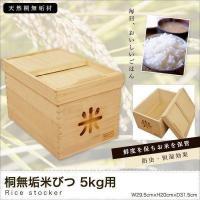 米びつ 5キロ 米櫃 桐 米 5kg分 おしゃれ 米収納  サイズ(約) 外寸:W215 × D31...