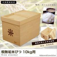 米びつ 10キロ 米櫃 桐製 米 10kg おしゃれ 米収納  サイズ(約) 外寸:W260 × D...