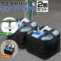 ペグが使えない場所でのテント設営時の必需品! 突然の風での煽られ対策に♪  サイズ  ウェイトバッグ...
