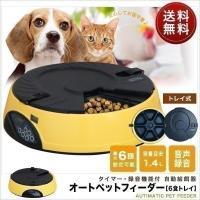 お出掛けの時も安心♪6食トレイタイプの自動給餌器(オートペットフィーダー)です。飼い主さんの声を録音...