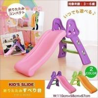 折り畳み式滑り台は子供たちに大人気!  カラー ピンク×パープル / オレンジ×グリーン サイズ (...