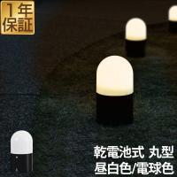 タイプ  ・昼白色 丸型 ・昼白色 角型 ・電球色 丸型 ・電球色 角型  電源 単1アルカリ乾電池...
