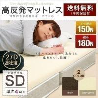 高反発マットレス セミダブル マットレス 4cm 高反発ウレタン マット ベッド 敷き布団 腰痛 肩こり 体圧分散 寝具 送料無料