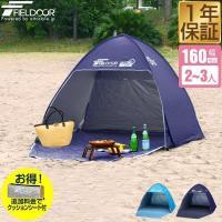 パッと広げればすぐにテントに!フルクローズタイプのFIELDOORドーム型簡単ポップアップテントです...