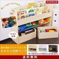 絵本ラックとトイラックがコラボ! 1台で絵本とおもちゃが収納できる! お子様のお片付け習慣をサポート...