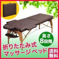 木製 折りたたみ式 コンパクト マッサージベッド 186×70cm 持ち運びに便利な折りたたみマッサ...