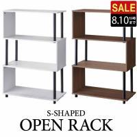 お気に入りをディスプレイしてオシャレに収納できる 木目調 S字 オープンラック 4段 幅80cm  ...