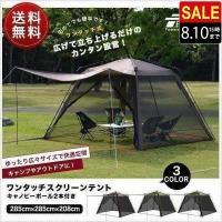 スクリーンテント スクリーンタープ テント ワンタッチ ドームテント タープテント タープ スクリーン キャノピー 2本付き 日よけシート 送料無料