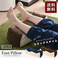 足枕 足まくら フットピロー 脚枕 膝下枕 ひざ下枕 幅55cm 大きめ むくみ対策 腰痛 まくら ...