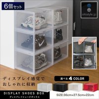 シューズボックス 6個セット 収納 ディスプレイシューズボックス シューズケース クリア 透明 コレクション ケース スニーカー おしゃれ インテリア 送料無料