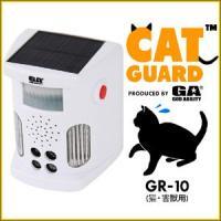[商品名]   GA(R)キャットガード 猫・害獣用 GR-10 [サイズ]   153×98×12...