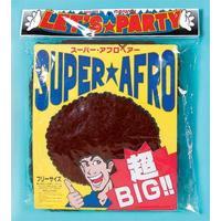 スーパーアフロヘアー(ブラウン) アフロ イベント ウィッグ かつら コスプレ パーティー ビッグアフロ 宴会 仮装