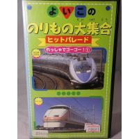 新幹線200系,400系,つばさ500系,のぞみ300系,E4系,MAX/蒸気機関車D51 498「...