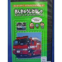 緊急自動車についての情報がいっぱい!お子様の知的好奇心を高め、緊急自動車にたずさわる人々やその仕事を...
