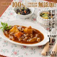 旬の手作りおかず(健幸ディナー) 基本販売セット 15品入 (食品 惣菜 和風惣菜 洋風惣菜 中華惣菜)