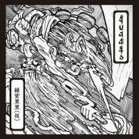 quad4s第一章の集大成が凝縮された必聴の1枚!!  【収録曲】 01.しょっぱなから疲労感 02...