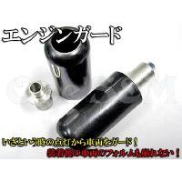 【主な取付け可能車種】 CB400SF/V-TEC NC31 NC39 NC42 ホーネット250 ...