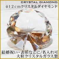 直径12cmの大粒クリスタルダイヤモンド  サイズ:φ約12cm 素材:無鉛クリスタル製 ギフトBO...