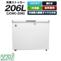 ■スペック型番:JCMC-206サイズ: 978×600×840mm容量:206L対応温度:-20℃...