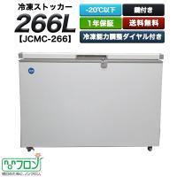 ■スペック 型番:JCMC-266 サイズ: 1184×600×840mm 容量:266L 対応温度...