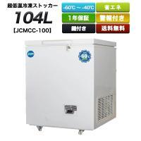 ■スペック型番:JCMCC-100サイズ:680×755×840mm容量:104L電源:単相 100...