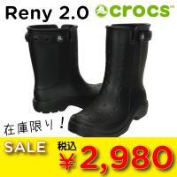 セール特価【crocs/クロックス 正規品】レニー2.0 reny2 長靴 レインシューズ ★おまけ(シューチャー..