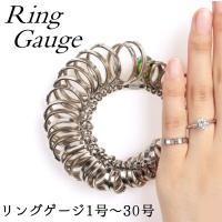 リングゲージ 1号-30号対応 指輪 ゲージ  指 の サイズ 号数 を測れる 指の太さをはかる指輪 サイズゲージ レディース メンズ