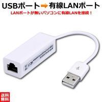 イーサネットアダプター USB→有線LAN変換アダプタ USB2.0   ご覧頂きまして誠にありがと...