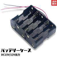 単三乾電池 10本用 バッテリー ケース DC15V/12V出力 電池ボックス 電源 コンセントの代...